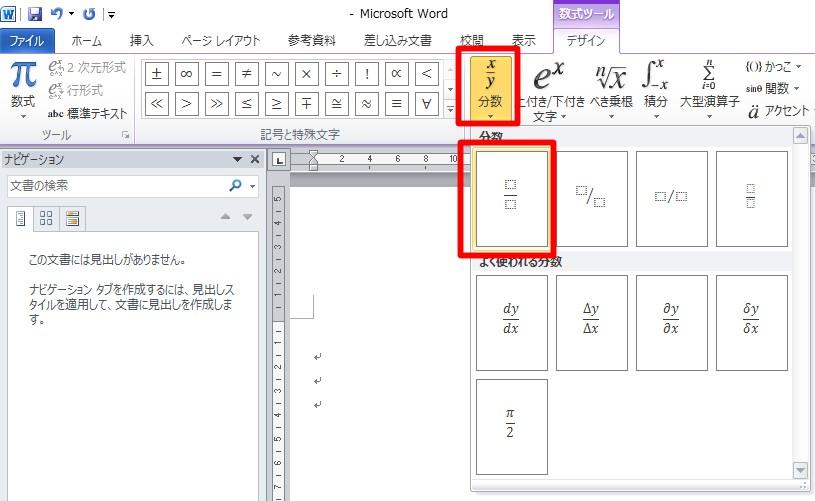 ワードデザイン機能 数式を文書内に入れる方法