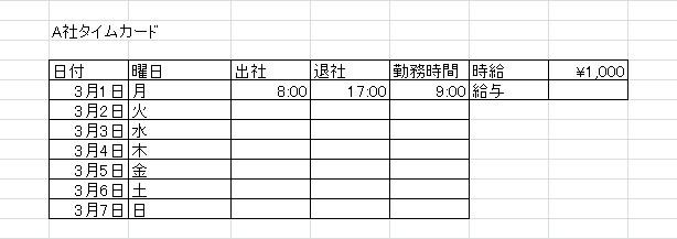 timecard1